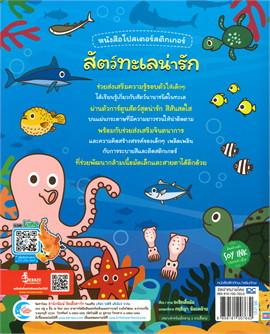 สัตว์ทะเลน่ารัก (สำหรับเด็กวัย 3+)
