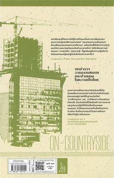 บทสำรวจวาทกรรมชนบทและบ้านนอกในความเป็นไทย (ชุดประวัติศาสตร์ความคิดในรัฐไทย)