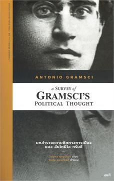 บทสำรวจความคิดทางการเมืองของ อันโตนิโอ กรัมชี่