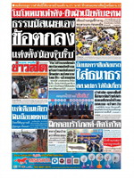 หนังสือพิมพ์ข่าวสด วันพฤหัสบดีที่ 12 พฤศจิกายน พ.ศ. 2563