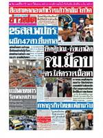 หนังสือพิมพ์ข่าวสด วันอังคารที่ 10 พฤศจิกายน พ.ศ. 2563