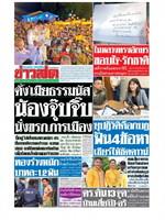 หนังสือพิมพ์ข่าวสด วันพุธที่ 11 พฤศจิกายน พ.ศ. 2563