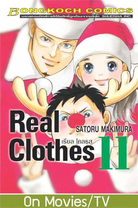 REAL CLOTHES เรียล โคลธส เล่ม 11