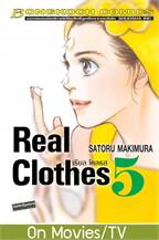 REAL CLOTHES เรียล โคลธส เล่ม 5
