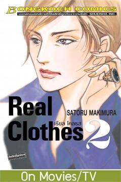 REAL CLOTHES เรียล โคลธส เล่ม 2
