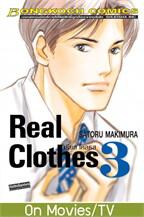 REAL CLOTHES เรียล โคลธส เล่ม 3