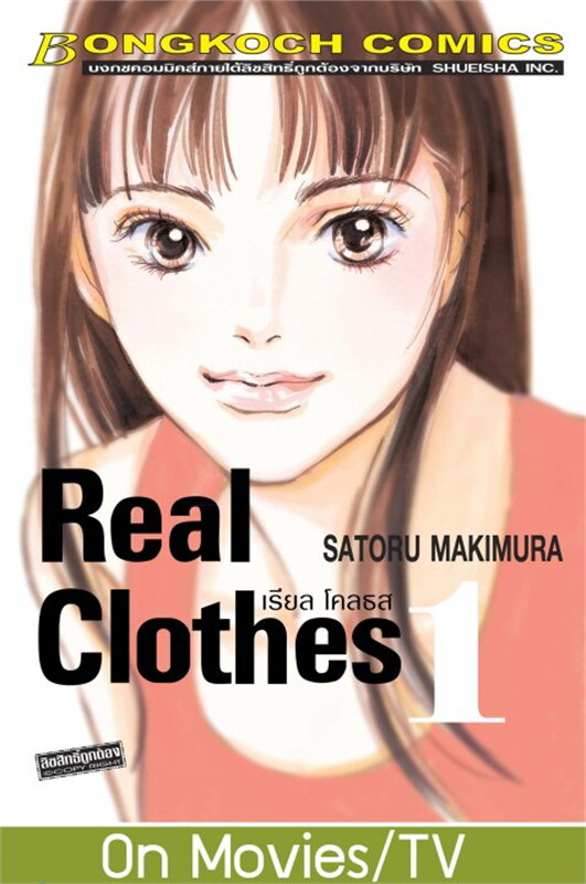 REAL CLOTHES เรียล โคลธส เล่ม 1