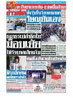 หนังสือพิมพ์ข่าวสด วันศุกร์ที่ 13 พฤศจิกายน พ.ศ. 2563