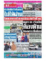หนังสือพิมพ์ข่าวสด วันอังคารที่ 17 พฤศจิกายน พ.ศ. 2563