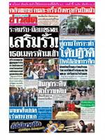 หนังสือพิมพ์ข่าวสด วันอังคารที่ 24 พฤศจิกายน พ.ศ. 2563
