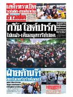 หนังสือพิมพ์ข่าวสด วันอาทิตย์ที่ 15 พฤศจิกายน พ.ศ. 2563