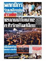 หนังสือพิมพ์ข่าวสด วันพฤหัสบดีที่ 26 พฤศจิกายน พ.ศ. 2563