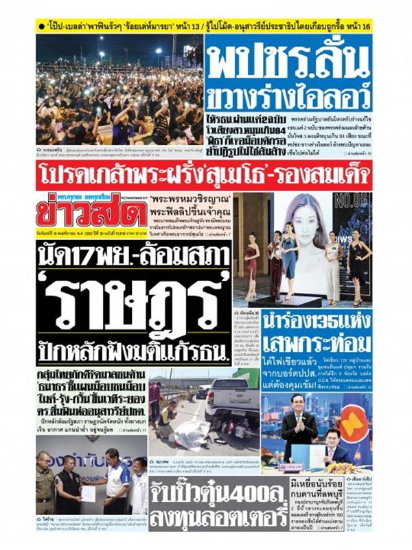 หนังสือพิมพ์ข่าวสด วันจันทร์ที่ 16 พฤศจิกายน พ.ศ. 2563