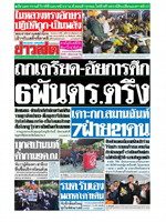 หนังสือพิมพ์ข่าวสด วันพุธที่ 25 พฤศจิกายน พ.ศ. 2563