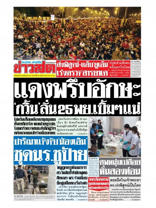 หนังสือพิมพ์ข่าวสด วันจันทร์ที่ 23 พฤศจิกายน พ.ศ. 2563