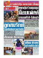 หนังสือพิมพ์ข่าวสด วันเสาร์ที่ 14 พฤศจิกายน พ.ศ. 2563