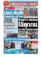 หนังสือพิมพ์ข่าวสด วันศุกร์ที่ 20 พฤศจิกายน พ.ศ. 2563