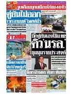 หนังสือพิมพ์ข่าวสด วันเสาร์ที่ 21 พฤศจิกายน พ.ศ. 2563