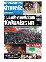 หนังสือพิมพ์ข่าวสด วันพฤหัสบดีที่ 19 พฤศจิกายน พ.ศ. 2563