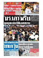 หนังสือพิมพ์ข่าวสด วันอาทิตย์ที่ 22 พฤศจิกายน พ.ศ. 2563