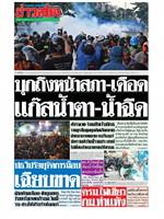 หนังสือพิมพ์ข่าวสด วันพุธที่ 18 พฤศจิกายน พ.ศ. 2563
