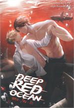 DEEP RED OCEAN ฉลาม-ร้อน-รัก
