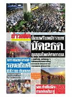 หนังสือพิมพ์ข่าวสด วันจันทร์ที่ 30 พฤศจิกายน พ.ศ. 2563