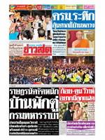 หนังสือพิมพ์ข่าวสด วันอาทิตย์ที่ 29 พฤศจิกายน พ.ศ. 2563