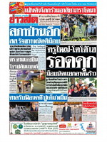หนังสือพิมพ์ข่าวสด วันศุกร์ที่ 27 พฤศจิกายน พ.ศ. 2563