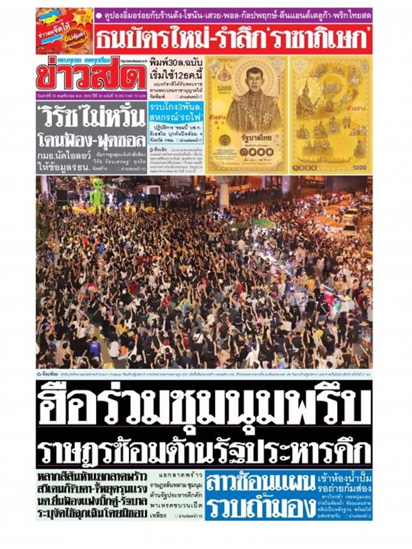 หนังสือพิมพ์ข่าวสด วันเสาร์ที่ 28 พฤศจิกายน พ.ศ. 2563
