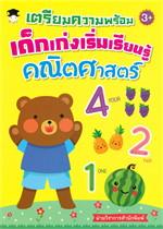 เตรียมความพร้อมเด็กเก่งเริ่มเรียนรู้คณิตศาสตร์ (3+)