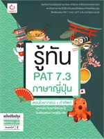รู้ทัน PAT 7.3 ภาษาญี่ปุ่น ตอนไวยากรณ์+คำศัพท์ (ฉบับปรับปรุง)