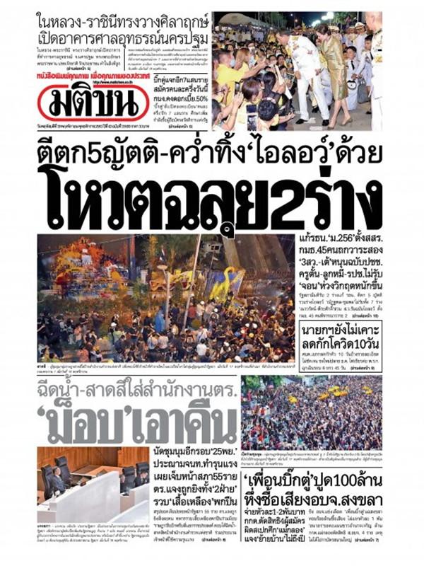 หนังสือพิมพ์มติชน วันพฤหัสบดีที่ 19 พฤศจิกายน พ.ศ. 2563