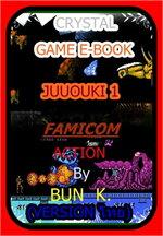 บทสรุปเกมส์ juuouki 1