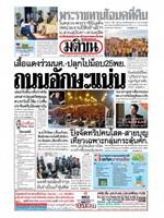 หนังสือพิมพ์มติชน วันจันทร์ที่ 23 พฤศจิกายน พ.ศ. 2563