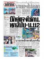 หนังสือพิมพ์มติชน วันเสาร์ที่ 21 พฤศจิกายน พ.ศ. 2563