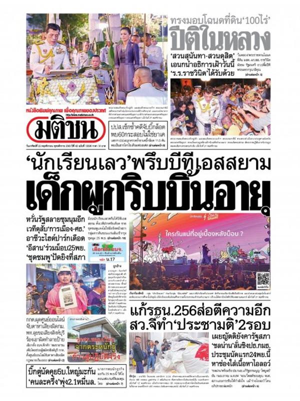 หนังสือพิมพ์มติชน วันอาทิตย์ที่ 22 พฤศจิกายน พ.ศ. 2563