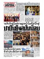 หนังสือพิมพ์มติชน วันพฤหัสบดีที่ 26 พฤศจิกายน พ.ศ. 2563