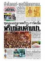 หนังสือพิมพ์มติชน วันเสาร์ที่ 28 พฤศจิกายน พ.ศ. 2563