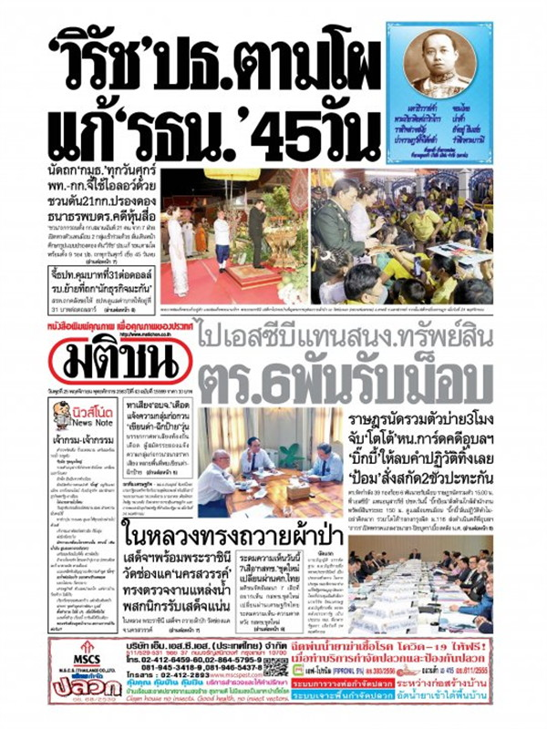 หนังสือพิมพ์มติชน วันพุธที่ 25 พฤศจิกายน พ.ศ. 2563