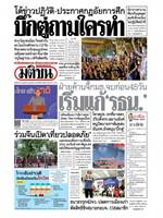 หนังสือพิมพ์มติชน วันอังคารที่ 24 พฤศจิกายน พ.ศ. 2563