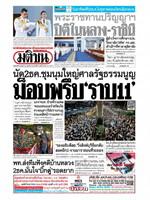 หนังสือพิมพ์มติชน วันจันทร์ที่ 30 พฤศจิกายน พ.ศ. 2563
