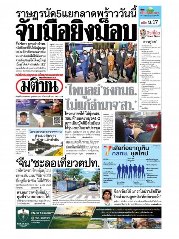หนังสือพิมพ์มติชน วันศุกร์ที่ 27 พฤศจิกายน พ.ศ. 2563