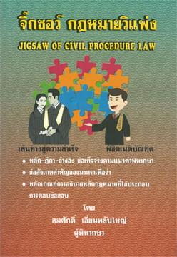 จิ๊กซอว์ กฎหมายวิแพ่ง JIGSAW OF CIVIL PROCEDURE LAW