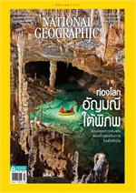 NATIONAL GEOGRAPHIC ฉบับที่ 233 (ธันวาคม 2563)