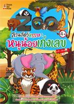 ZOO สวนสัตว์หรรษาหนูน้อยเก่งเลข (4+)