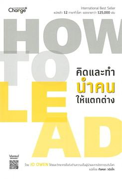 HOW TO LEAD คิดและทำนำคนให้แตกต่าง