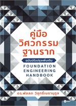 คู่มือวิศวกรรมฐานราก FOUNDATION ENGINEERING HANDBOOK (ฉบับปรับปรุงเพิ่มเติม)