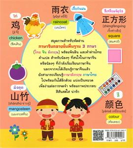 สมุดภาพสำหรับหัดอ่าน ศัพท์จีนกลางพื้นฐาน 3 ภาษา ไทย-จีน-อังกฤษ