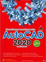 เขียนแบบวิศวกรรม และสถาปัตยกรรมด้วย AutoCAD 2020